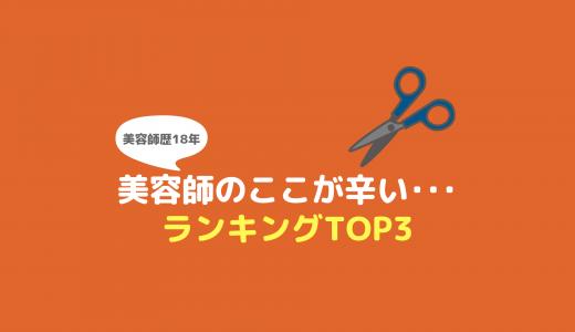 美容師のツラいこと・大変なことランキングTOP3