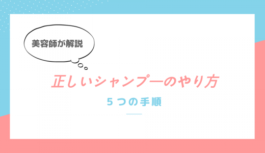 【保存版】正しいシャンプーのやり方を美容師が解説!