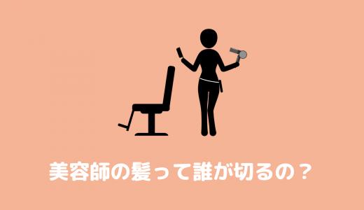【豆知識】美容師の髪は誰が切るの?自分で切るの?