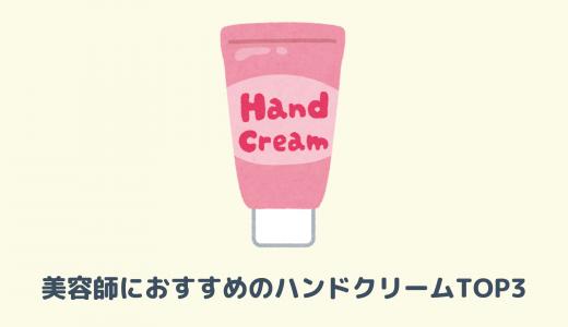 【美容師必見】水仕事に強いおすすめハンドクリーム3選!