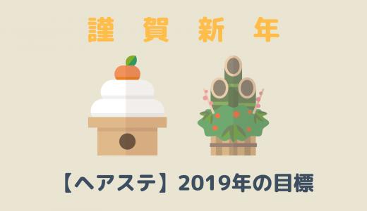 【明けましておめでとうございます】2019年の目標