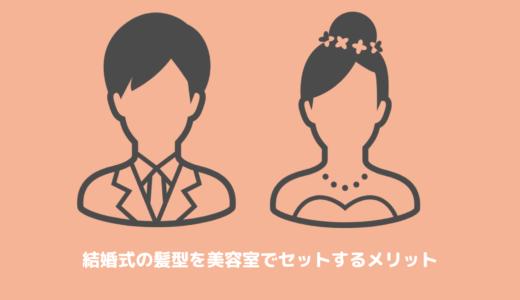 結婚式の髪型を美容室でセットするメリットについて!時間や料金はどれくらい?