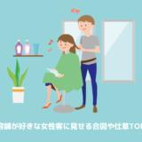 【暴露】男性美容師が好きな女性客に見せる合図や仕草TOP3
