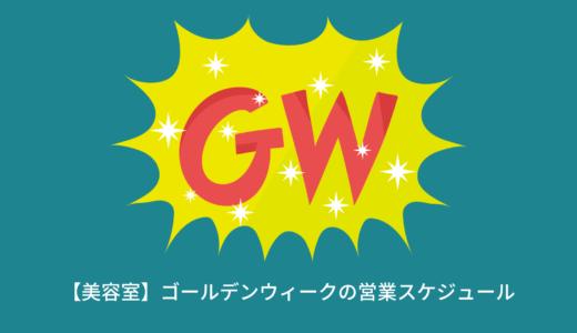 美容室のGWの営業スケジュール!美容師に休みはあるの?