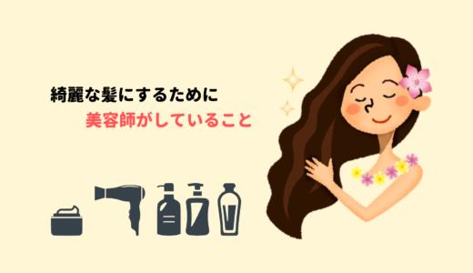 【美髪】美容師が綺麗な髪の毛を保つためにしている3つのこと