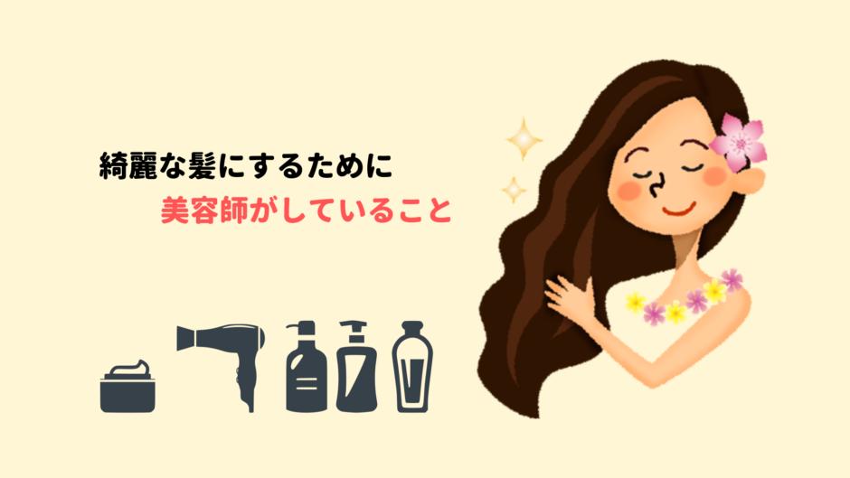 綺麗な髪にするために