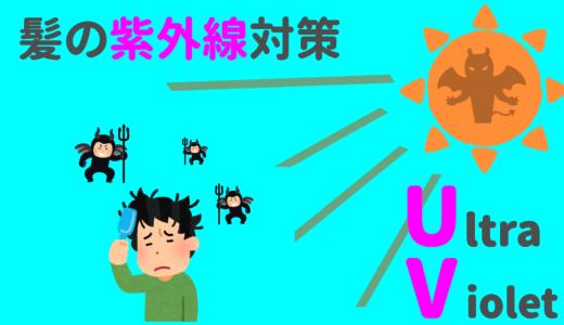 【要注意】紫外線が髪に及ぼす影響!おすすめの対策を紹介【スプレー・オイル・クリーム】