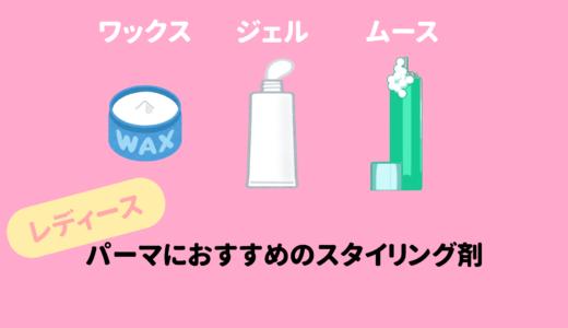【保存版】美容師が教える!レディースパーマおすすめスタイリング剤ランキングTOP3【ワックス・ジェル・ムース】